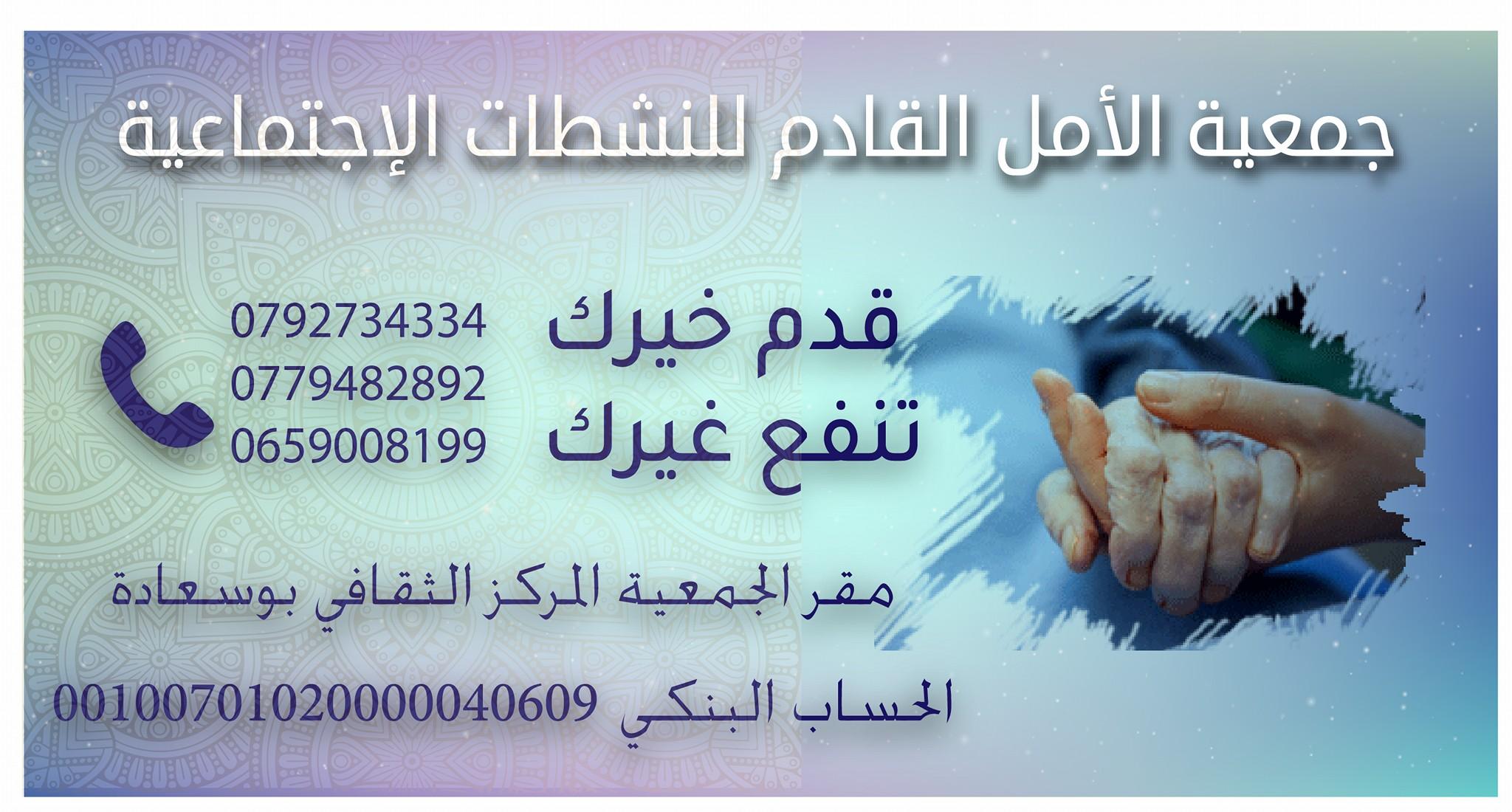 493d59352d726 Petites annonces gratuites algériennes جمعية الأمل القادم في بوسعادة